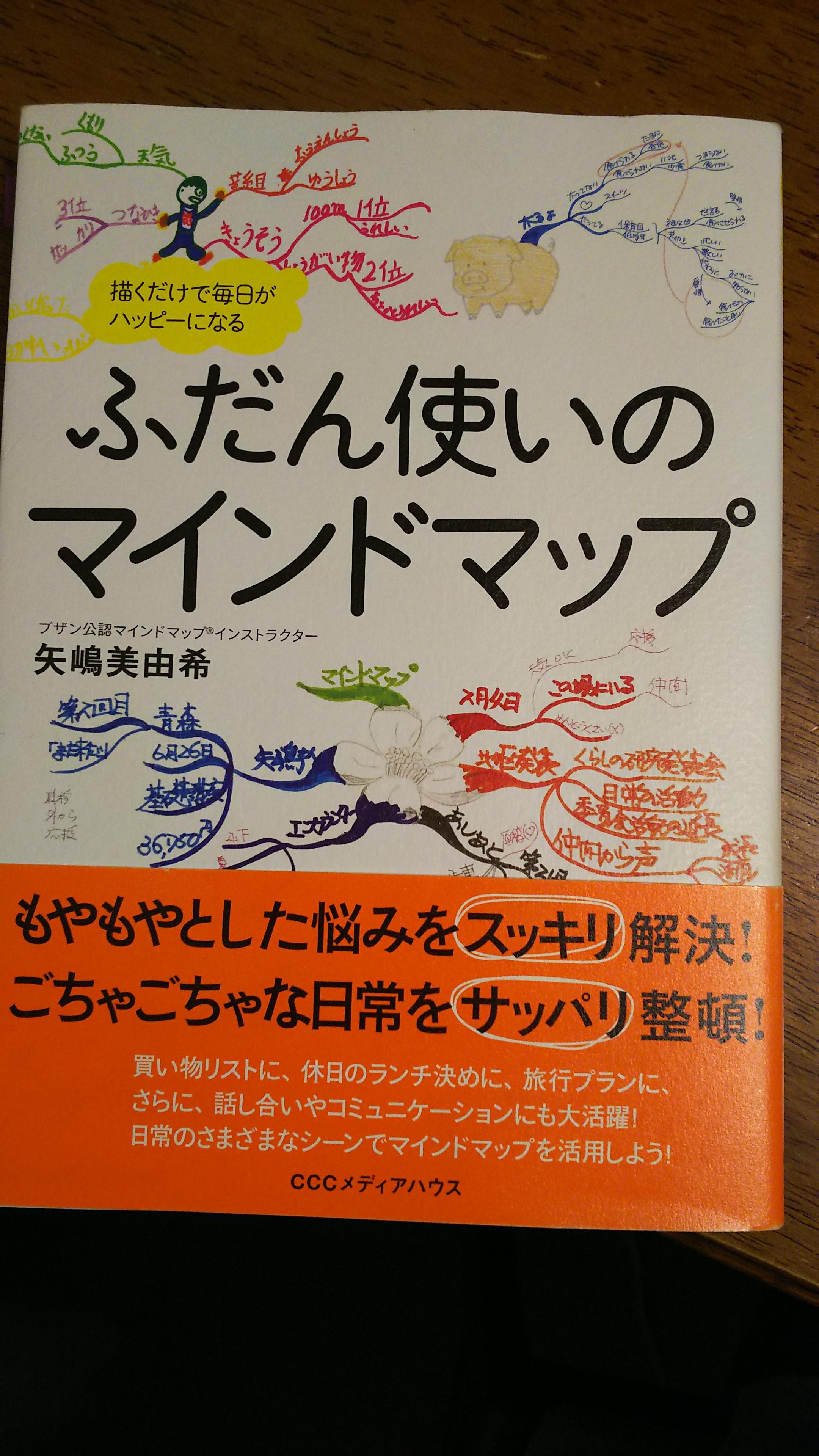 マインドマップおすすめ書籍「ふだん使いのマインドマップ」