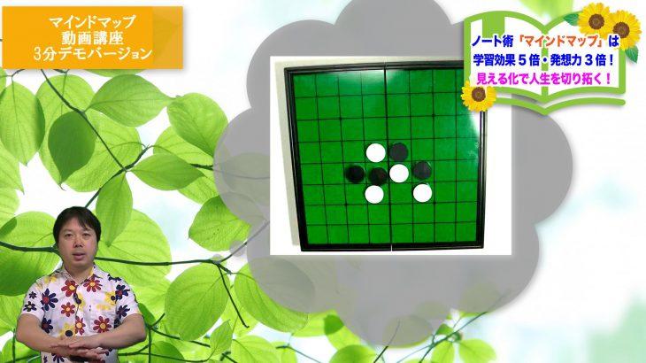 マインドマップ動画講座Demo動画を作成!明日から配信!