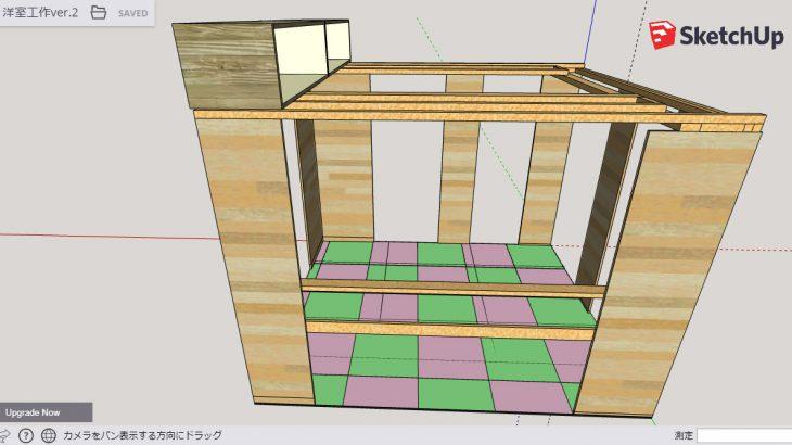 DIY、自室の空間設計中